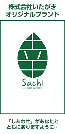 株式会社いたがき オリジナルブランド「Sachi 幸」
