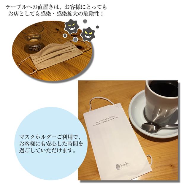 業務用 紙製マスクホルダー 紙製マスクケース 印刷 外したマスク 置き場 テーブル 保管 食事